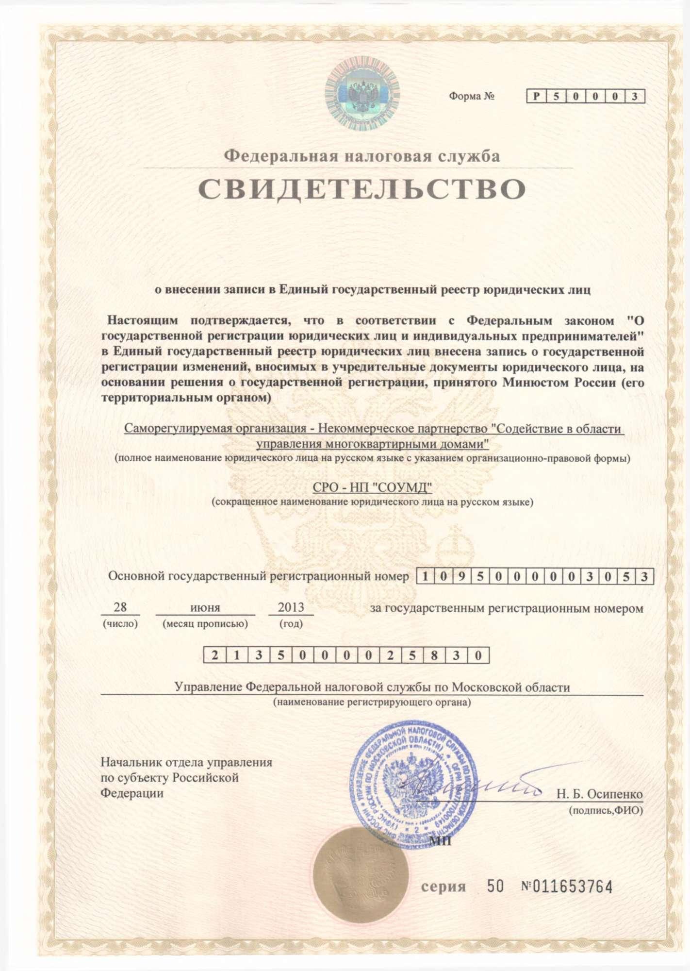 Свидетельство о государственной регистрации юридических лиц